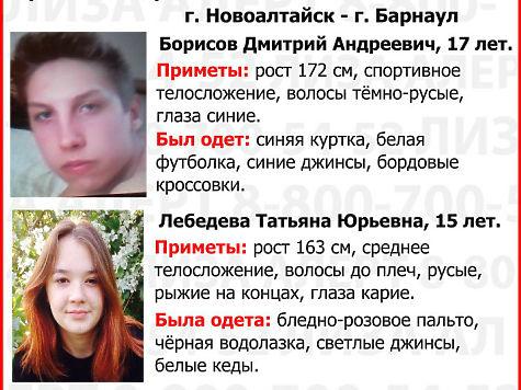 ВНовоалтайске пропали двое молодых людей
