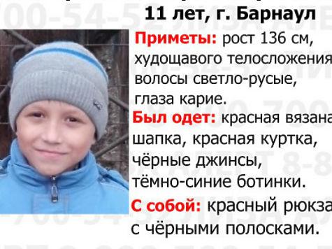 ВБарнауле пропал без вести 11-летний ребенок