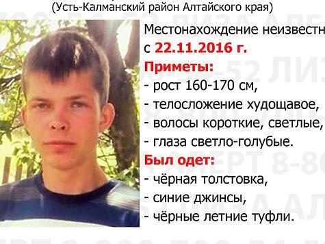 Пропавшего молодого человека влетних туфлях разыскивают вАлтайском крае