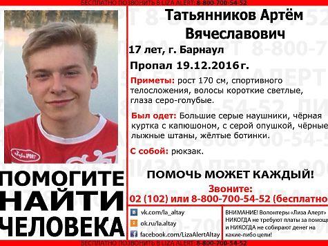 ВБарнауле пропал без вести 17-летний Артем Татьянников