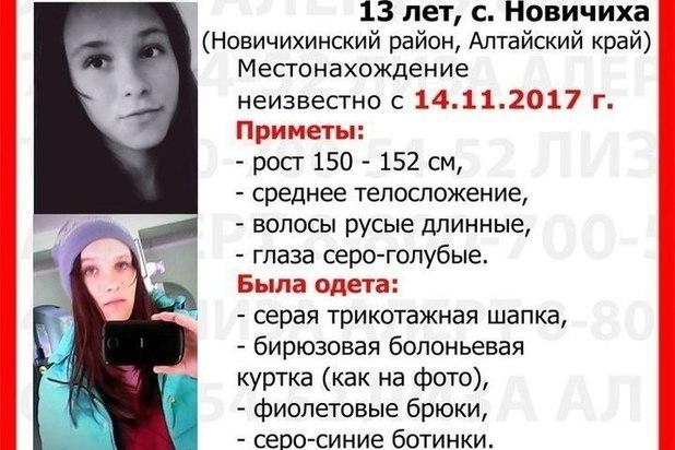 ВАлтайском крае ищут пропавшую 13-летнюю девочку и ее друга