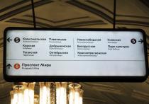 Разные названия для станций одного пересадочного узла будут отменены