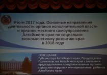 В Алтайском крае прошло итоговое совещание руководителей городских округов и муниципальных районов
